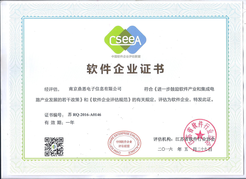 软件企业证书.jpg